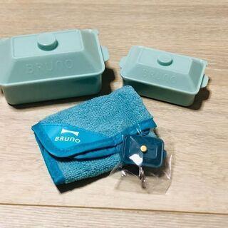 BRUNOランチボックス(弁当箱)4点セット 新品