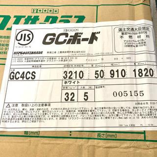 新品【防音・吸音】GCボード 2枚組