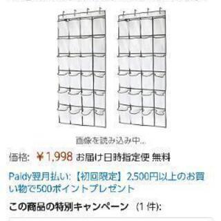 【新品未使用】ウォールポケット2個セット【※ひとつは確認のため開...