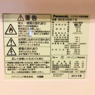 Panasonic ノンフロン冷凍冷蔵庫 138L