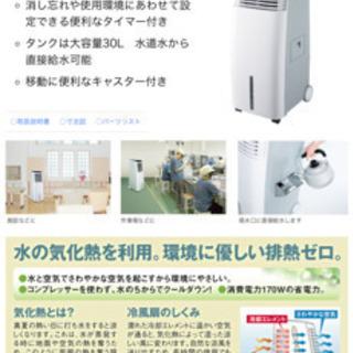 株式会社ナカトミ 冷風扇 クールブロアー