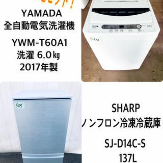 ♪♪高年式♪♪家電2点セット!!✨✨洗濯機/冷蔵庫