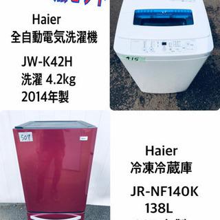 !!高年式セット!!新生活応援セール★洗濯機/冷蔵庫♪