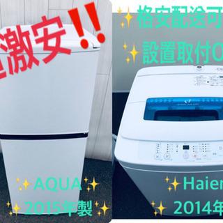 ★高年式★大幅値下げ✨✨洗濯機/冷蔵庫♪