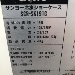サンヨー冷凍ショーケース SCR-SK191G 159L