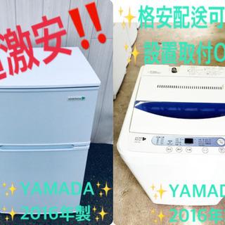 !高年式セット!新生活応援セール✨✨洗濯機/冷蔵庫★