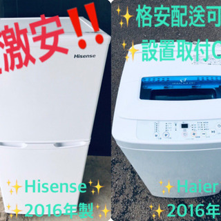 ♬高年式♬洗濯機/冷蔵庫⭐️限界価格挑戦!!