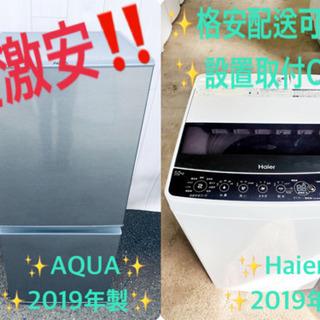 ★送料設置無料★高年式!大感謝祭♪♪洗濯機/冷蔵庫!!