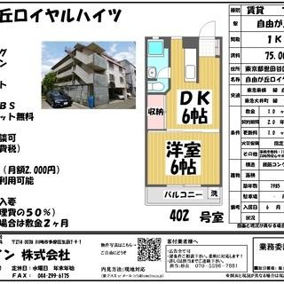 🌸自由が丘駅 徒歩5分 1K 75,000円🌷自由が丘ロイヤルハ...