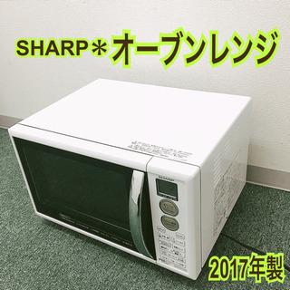 配達無料地域あり*シャープ オーブンレンジ 2017年製②*73...