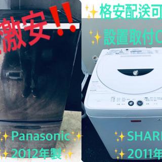 当店オリジナルプライス✨家電2点セット!!✨✨冷蔵庫/洗濯機★★