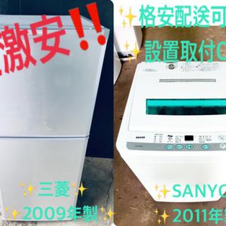 本日限定♪♪新生活応援セール⭐️冷蔵庫/洗濯機!!