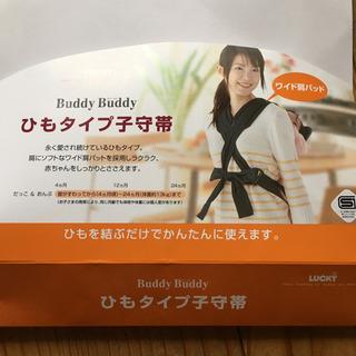 【美品】バディバディひもタイプ子守帯