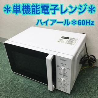 【ご来店限定】*ハイアール 単機能電子レンジ 2017年製*60...