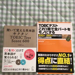 TOEIC 参考書2冊 【美品】