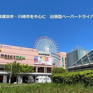 出張ペーパードライバー教室(神奈川・東京)お試しコース