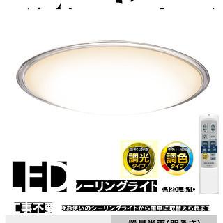 【1年使用LED調色調光シーリングライト】アイリスオーヤマ社 〜...