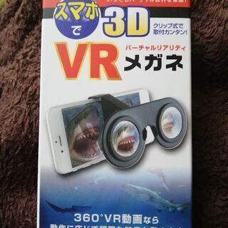 新品3DメガネVRメガネ