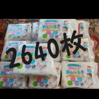 ①赤ちゃんおしりふき2640枚(ฅ• . •ฅ)ﻌﻌﻌ