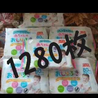 ②赤ちゃんおしりふき1280枚
