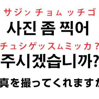 韓国語の個人レッスン受けませんか?👘🌸🇯🇵🇰🇷