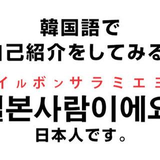 韓国語の個人レッスン受けませんか?👘🌸🇯🇵🇰🇷 - 松山市