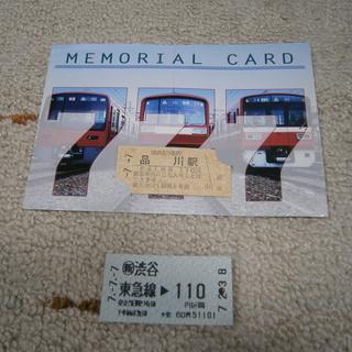 私鉄珍切符・・・777