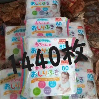 ③赤ちゃんおしりふき1440枚(ฅ• . •ฅ)ﻌﻌﻌ