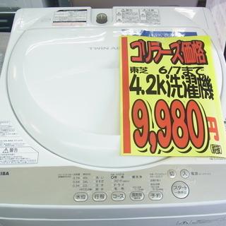 東芝 4.2k全自動洗濯機 AW-4S3 2016年製