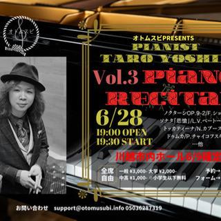 6.28 Pianist TARO YOSHIDA ピアノリサイ...