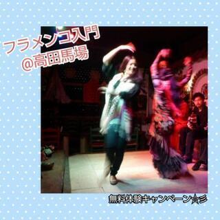 【10/27(火)体験無料】スニーカーでOK!フラメンコ入門[高...