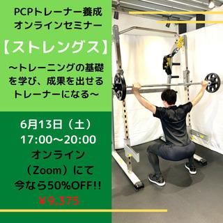 トレーナー養成セミナー 【ストレングス】 ~トレーニングの基礎を...