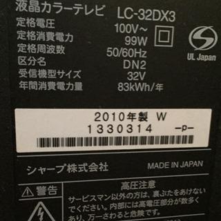 SHARP 液晶TV 32型 LC-32DX3 ジャンク品