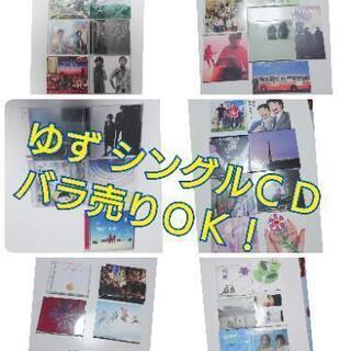 ゆず シングルCD 21枚 まとめ売り バラ売りも可