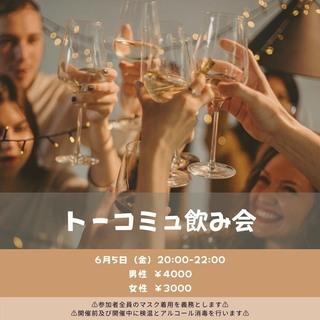 【6月5日(金)】タワマン飲み会👏