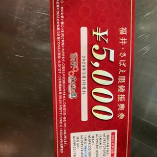 メガネ屋さんの5000円クーポン