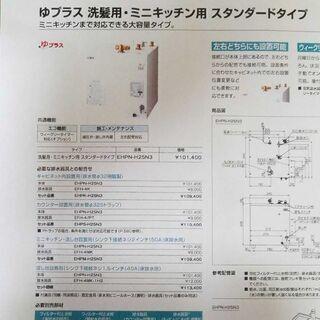 電気温水器➕排水器具