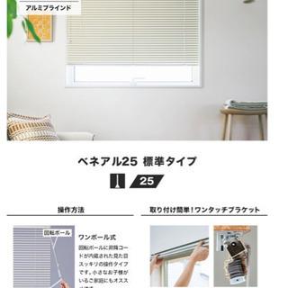 【売ります】TOSO アルミブラインド スカンジナビアン色 12...