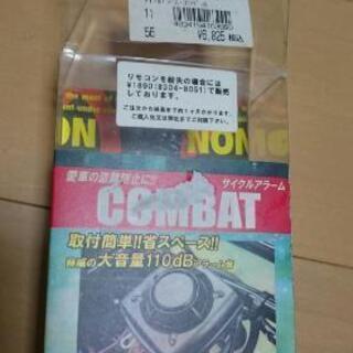 キジマ バイク盗難防止サイクルアラーム COMBAT