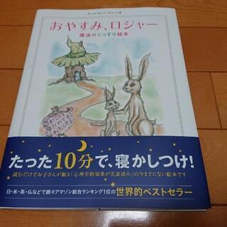 おやすみロジャー☆寝かしつけ絵本