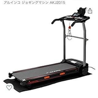 【美品】ジョギングマシン AKJ2015