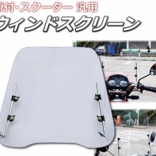 新品 バイクスクーター 風防 ウィンドスクリーン