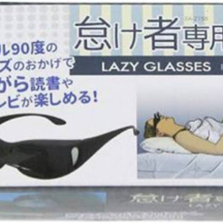 怠け者専用メガネ