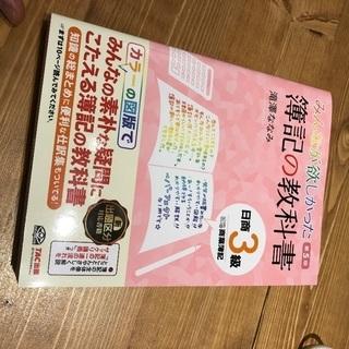 【日商3級商業簿記テキスト】みんなが欲しかった簿記の教科書 第5...