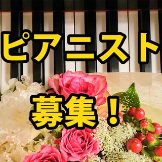 [募集]1曲2000円以上! 演奏スタッフ・ピアニストを募集して...