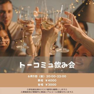 !!明日開催!!タワマン飲み会🍺