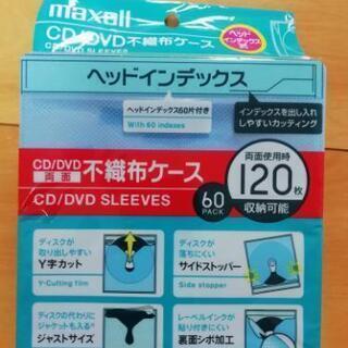 【無料!】ディスク用不織布ケース