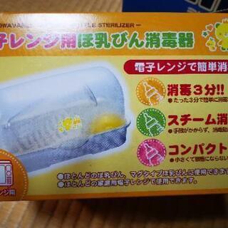 電子レンジ用哺乳瓶消毒器 コンパクト