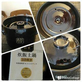 炊飯土鍋  和食 3合炊き ガス火 電子レンジ OR-7110