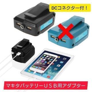 引き取り価格!makita マキタバッテリー USB 空調服 D...